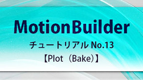 MotionBuilderチュートリアル No.13!!