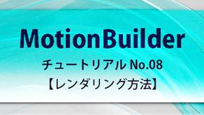 MotionBuilderチュートリアル No.08!!