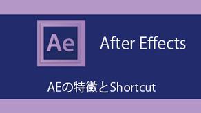 After Effectsの特徴とショートカット。