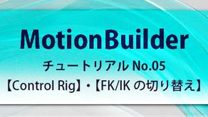 MotionBuilderチュートリアル No.05!!