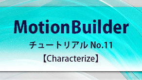 MotionBuilderチュートリアル No.11!!