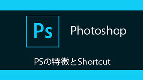 Photoshopの特徴とショートカット。
