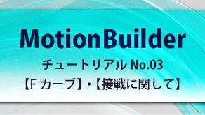 MotionBuilderチュートリアル No.03!!