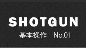 SHOTGUNの基本操作 No.01!!