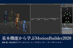 MotionBuilder2020