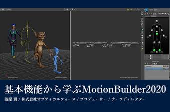 MotionBuilder2020 Online Tutorials