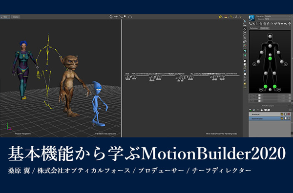 MotionBuilder2020 Online Tutorials