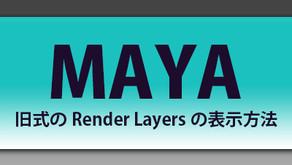 旧式のRender Layers/Graph Editorの表示方法!