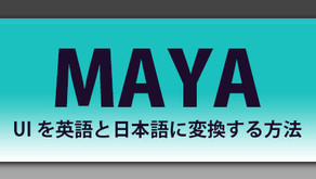 MAYAのUIを英語表記と日本語表記にする方法!