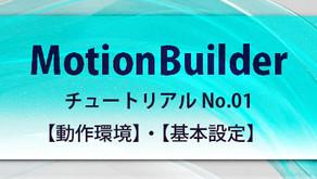 MotionBuilderチュートリアル No.01!!