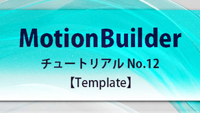 MotionBuilderチュートリアル No.12!!