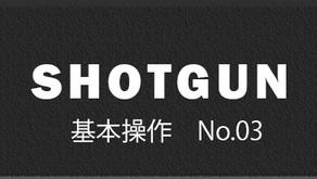 SHOTGUNの基本操作 No.03!!