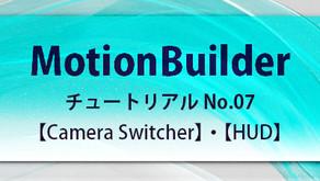 MotionBuilderチュートリアル No.07!!