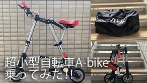 超小型自転車A-bikeに乗ってみた(≧▽≦)