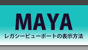 Mayaでレガシービューポートを復元する方法!!