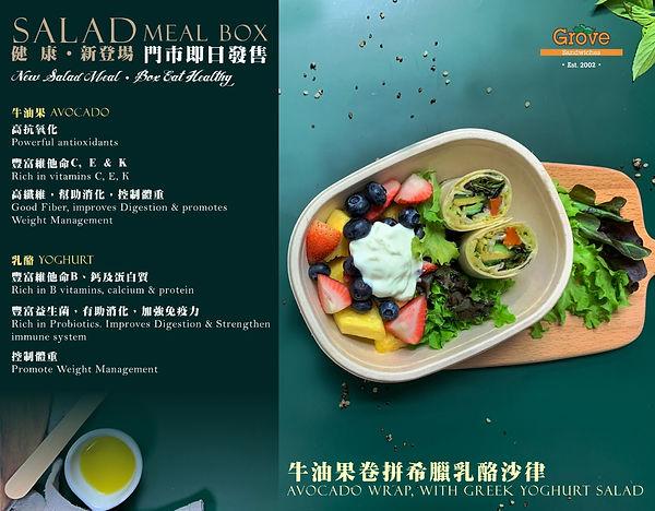 mealbox_avocadowrap.jpeg