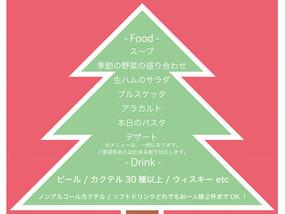 クリスマスディナーのご予約について。