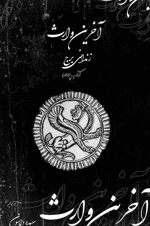 The Last Descendent - Book 4