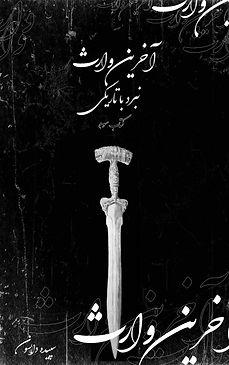 The Last Descendent book 3 - cover.jpg