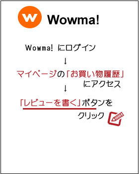 wowma_rv.jpg