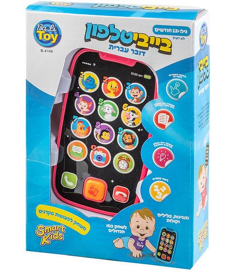 בייבי טלפון - דובר עברית - SMART KIDS