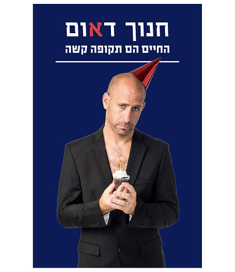 הספר החדש של חנוך דאום