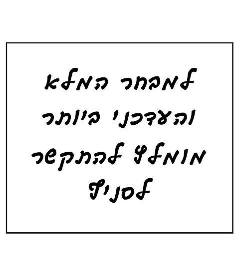 מבחר דגמי האצ'ימלס וריינבוקורן