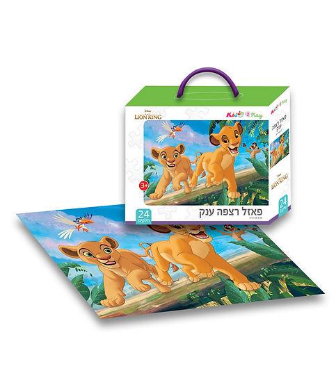 פאזל רצפה מלך האריות 50/70  24 חלקים