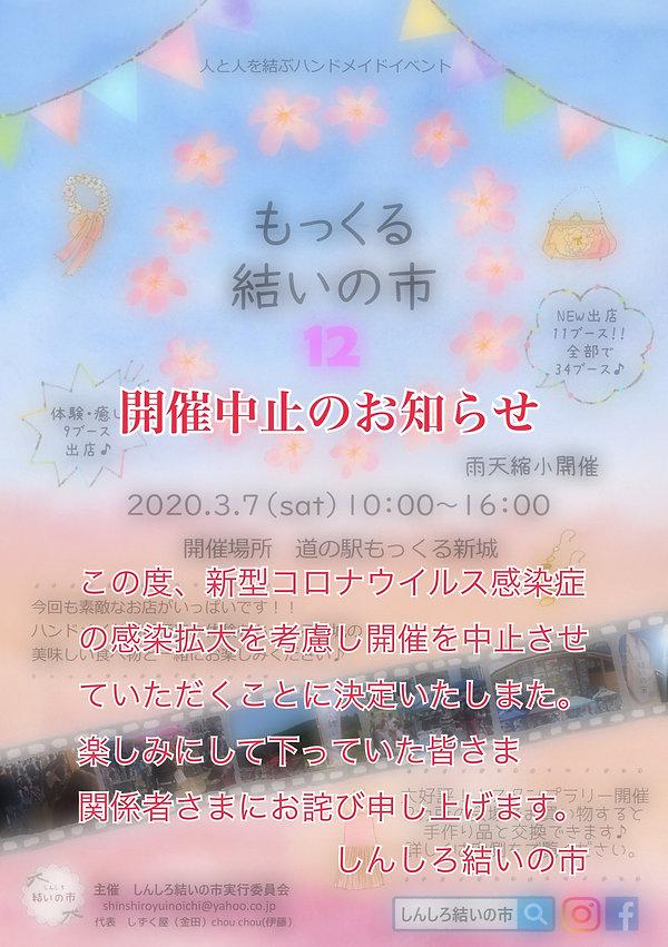 写真 2020-02-23 15 29 48.jpg