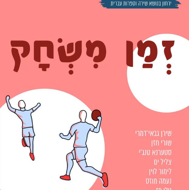 פרסום סיפור בכתב העת מוטיב