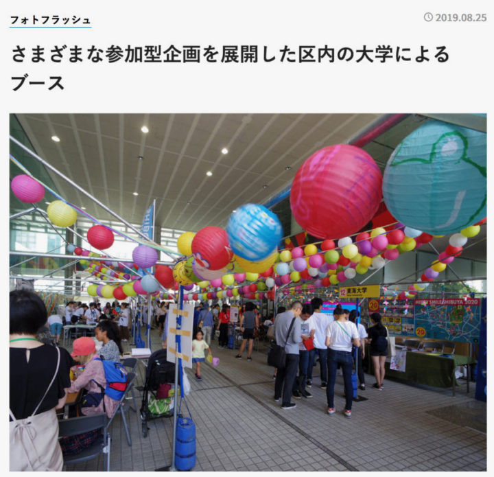 shibuyakeizai06.jpg