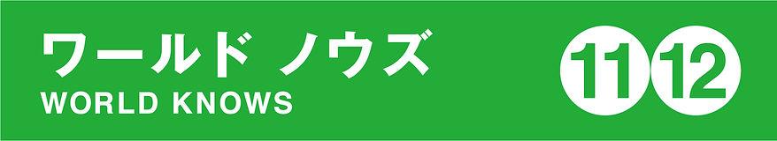 0923_その他団体パネル-16.jpg