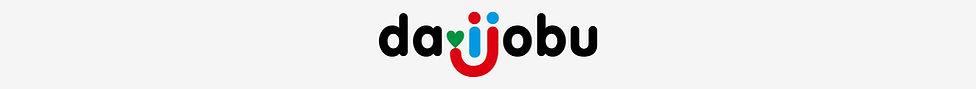 daijobu_logo1のコピーのコピー.jpg