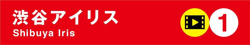 0917_最新_テントブース看板-24.jpg