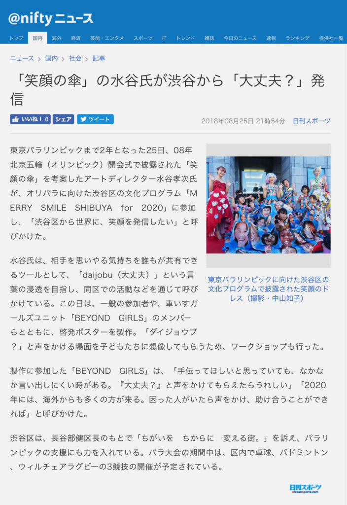 niftyニュース-704x1024.jpg