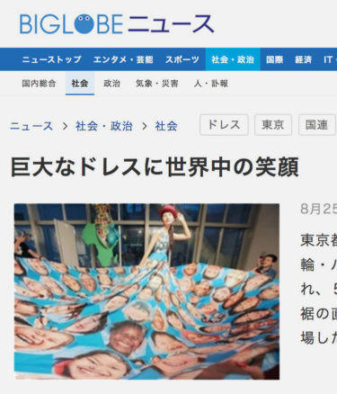 biglobeニュース-720x438.jpg