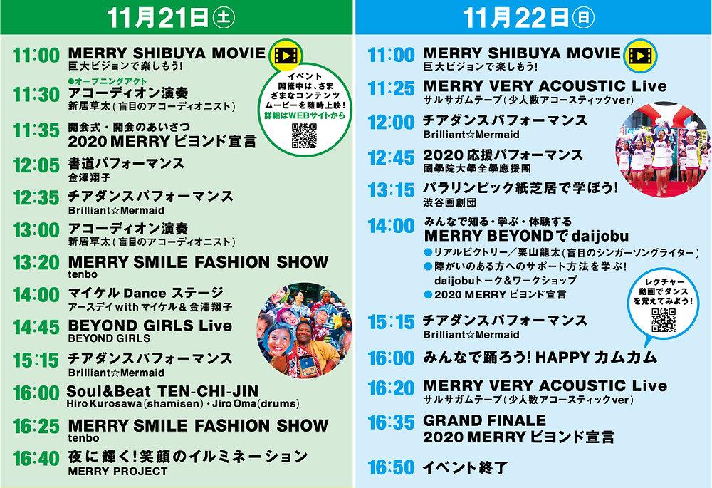 schedule-04.jpg