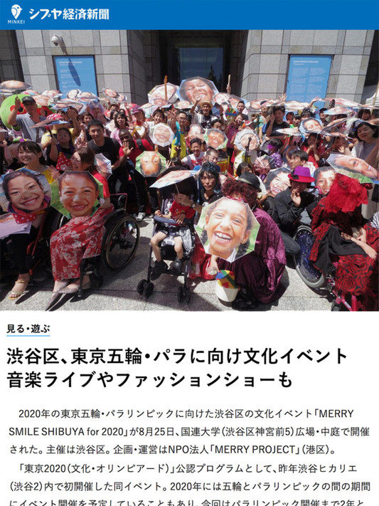 シブヤ経済新聞-1-720x6080.jpg