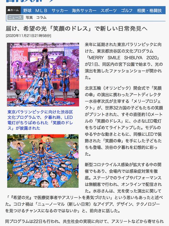 日刊スポーツ2のコピー.jpg