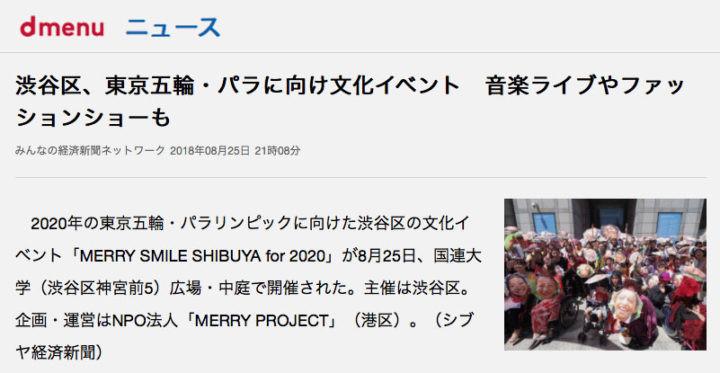 dmenu_ニュース-720x373.jpg