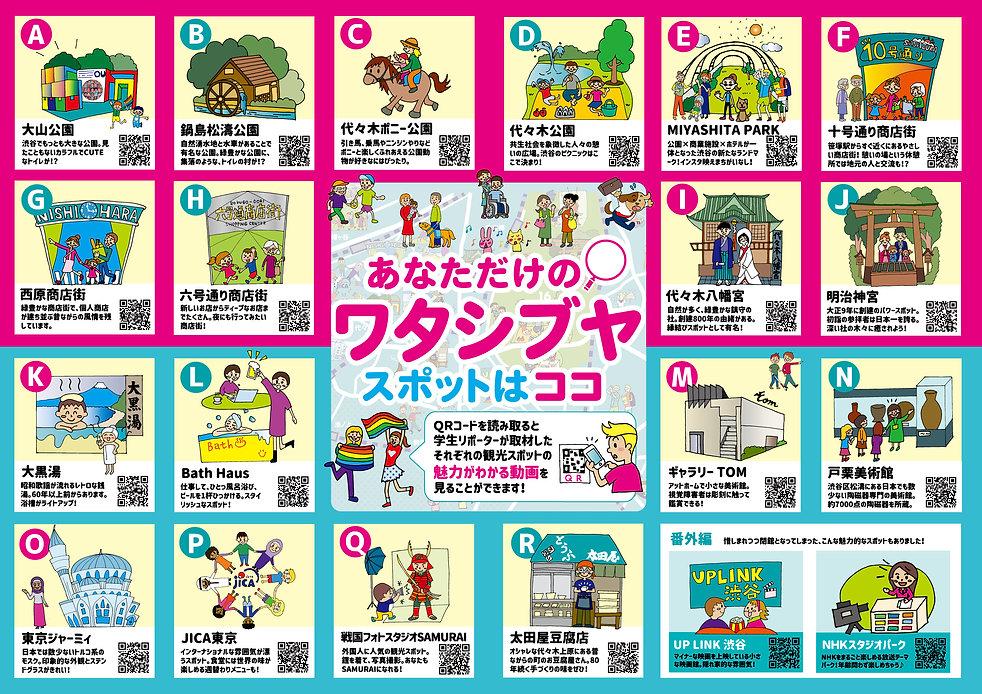 watashibuya01.jpg