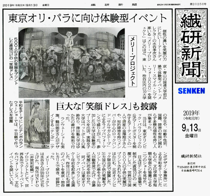 0824_繊研新聞-720x675.jpg