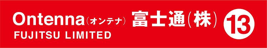 0917_最新_テントブース看板2-26.jpg