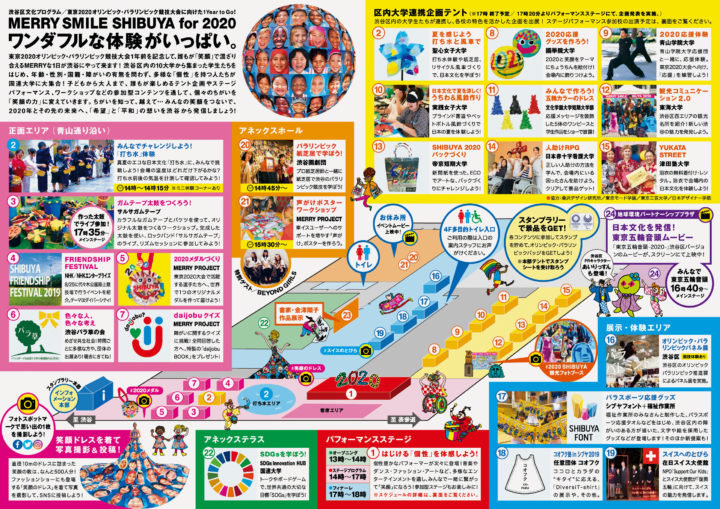 2019_merrysmileshibuya02.jpg