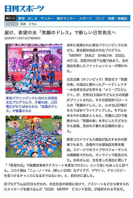 日刊スポーツ2.jpg