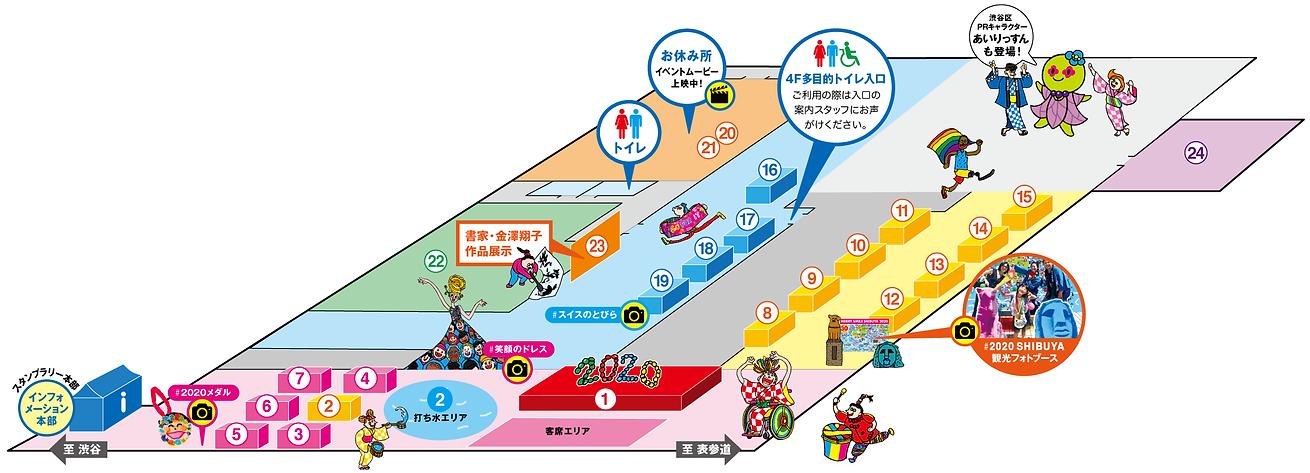 会場 MAP