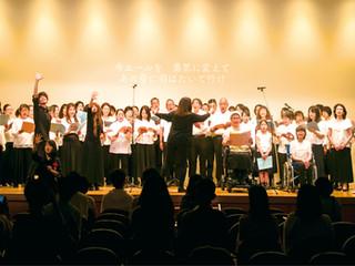 絆プロジェクト合唱団
