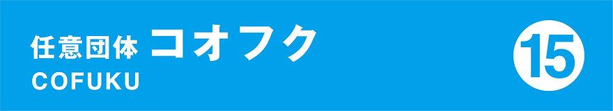 0917_最新_テントブース看板-09.jpg
