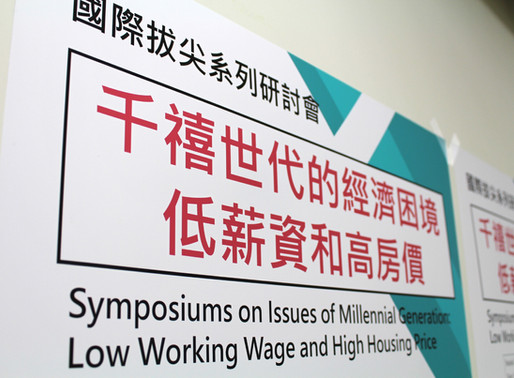 【國際拔尖系列研討會】《台日財政議題研討會》與《千禧世代的經濟困境 - 低薪資和高房價》