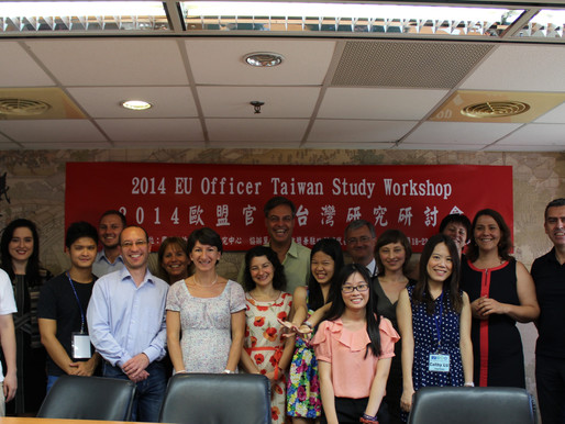 2014 歐洲官員-台灣研究研討會